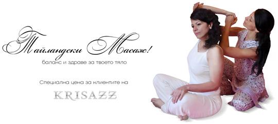 тайлански масаж