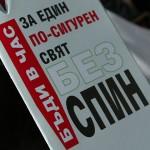 Национална анти-СПИН кампания лято 2013