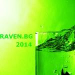 Най-четеното на Zdraven.bg в Svejo.net за 2014 година
