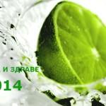 Най-четеното в Zdraven.bg за 2014 година