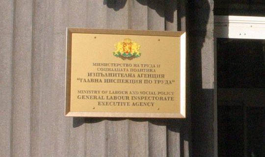 Министерство на труда