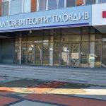 Рядко лечение на автоимунен енцефалит в Пловдив