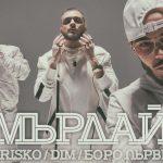 Най-гледаните музикални клипове в България през 2018