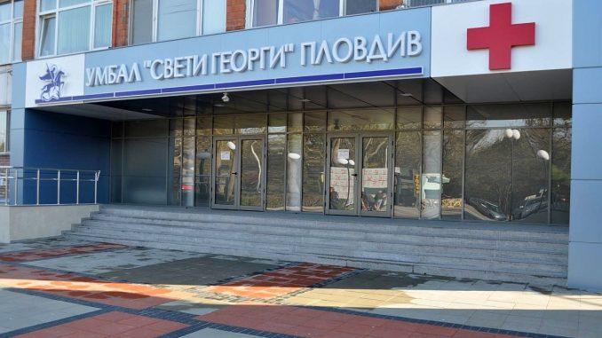 УМБАЛ Св. Георги в Пловдив