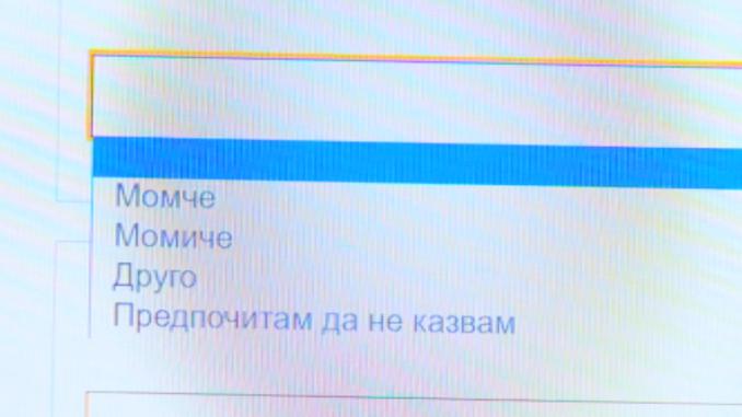 анкета на МОН