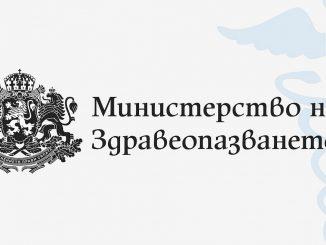 лого на министерство на здравеопазването