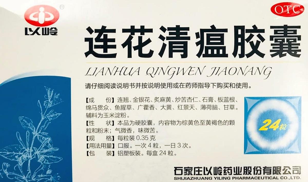 Lianhua Qingwen